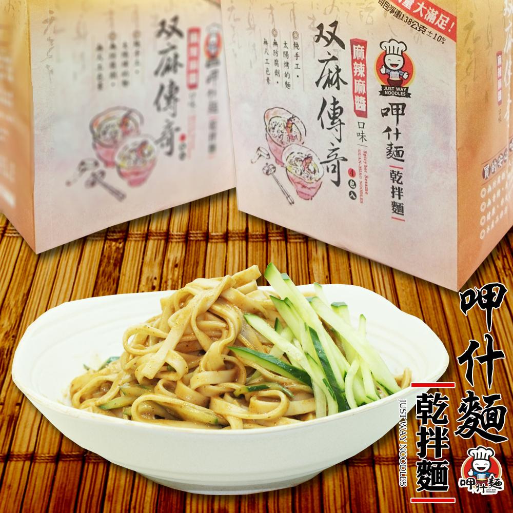 呷什麵 關廟麵雙麻傳奇-麻辣麻醬口味 乾拌麵 (138g*4包/袋)
