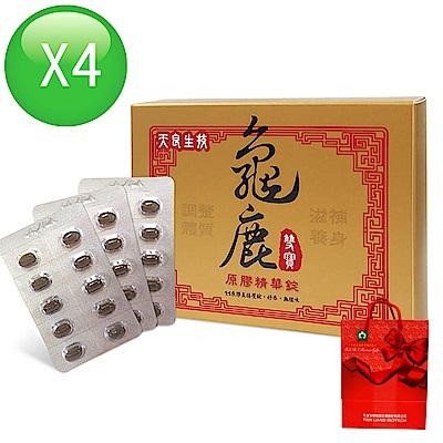 天良生技龜鹿雙寶原膠精華錠(30錠x4盒)+禮袋