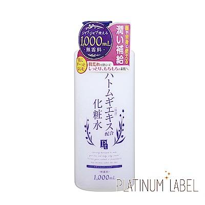 鉑潤肌 薏仁草本濕敷化妝水 1000ml