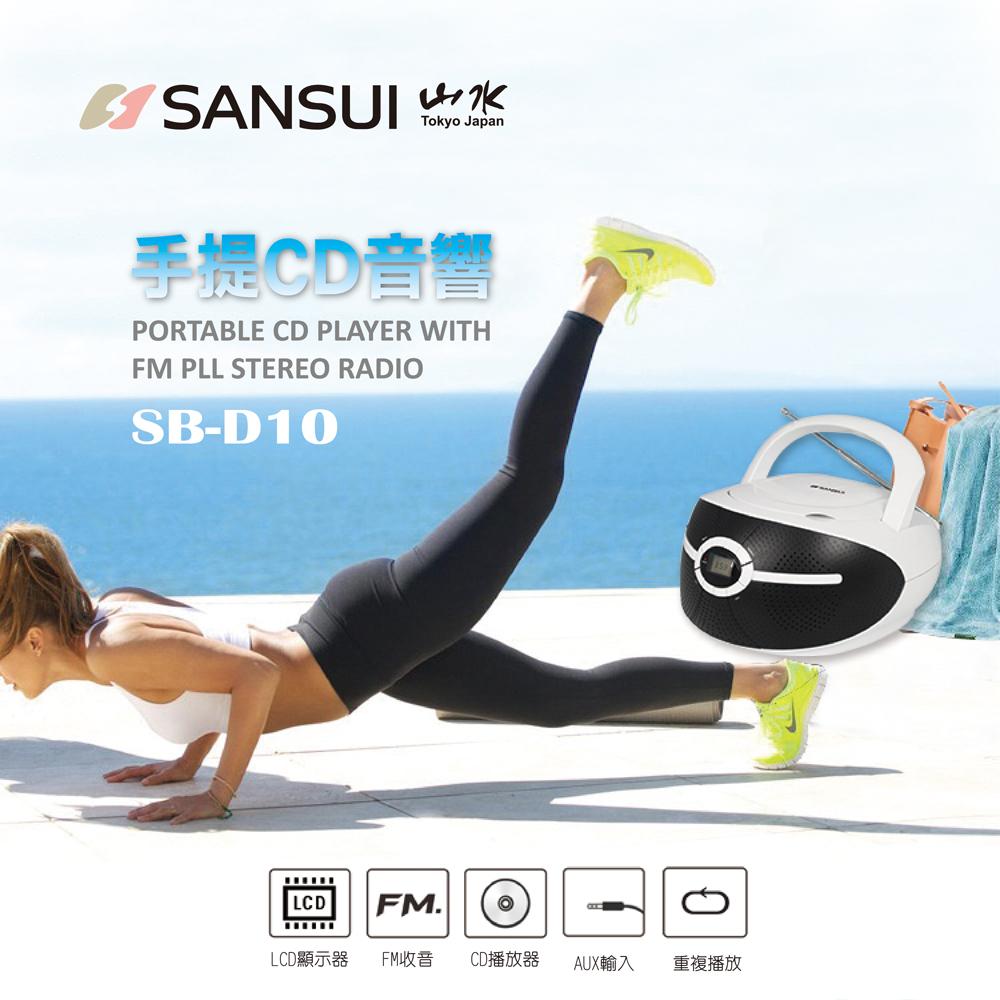 【SANSUI山水】CD/FM/AUX手提式音響(SB-D10)