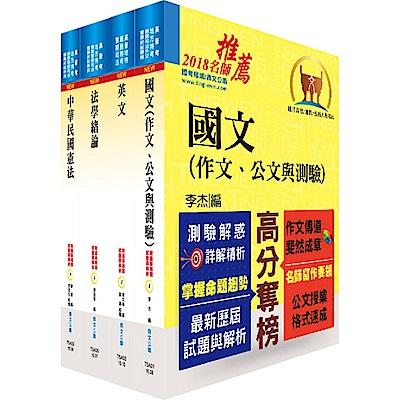 鐵路特考高員三級、員級共同科目套書(贈題庫網帳號、雲端課程)