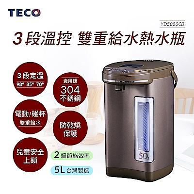 TECO東元 三段溫控5公升雙重給水熱水瓶 YD5006CB