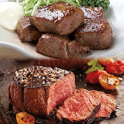 饗讚 紐西蘭頂級香脂菲力+原肉鮮切骰子牛8件組(牛排4片+骰牛4包)
