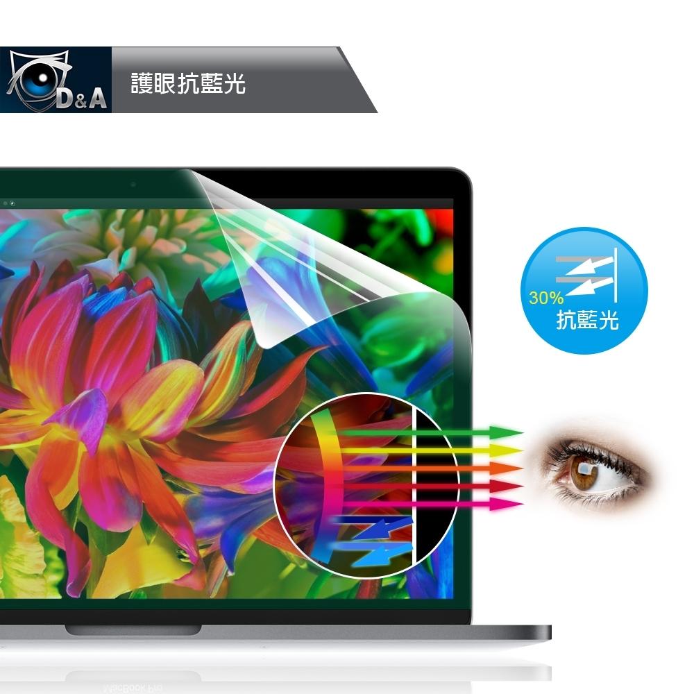 D&A 蘋果 MacBook Pro 13吋/2016版抗藍光9H螢幕+HC Bar保貼組