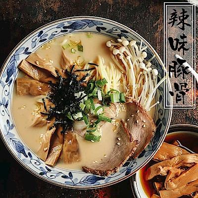 【岩取屋】日式職人濃厚叉燒拉麵1套組(辣味豚骨*4.叉燒.麵體.筍干.調味粉/共四份量)