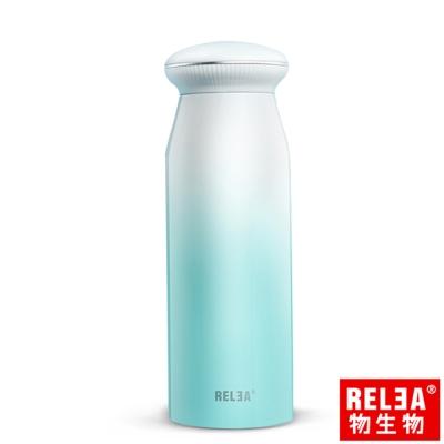 RELEA 物生物 築夢貝殼304不鏽鋼保溫杯380ml(冰藍色)