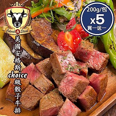 (上校食品)買一送一 美國安格斯Choice級骰子牛排-5包組(共10包-約200g/包)