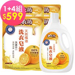 御衣坊天然橘油洗衣皂液2000mlx1瓶+1800mlx4包/箱