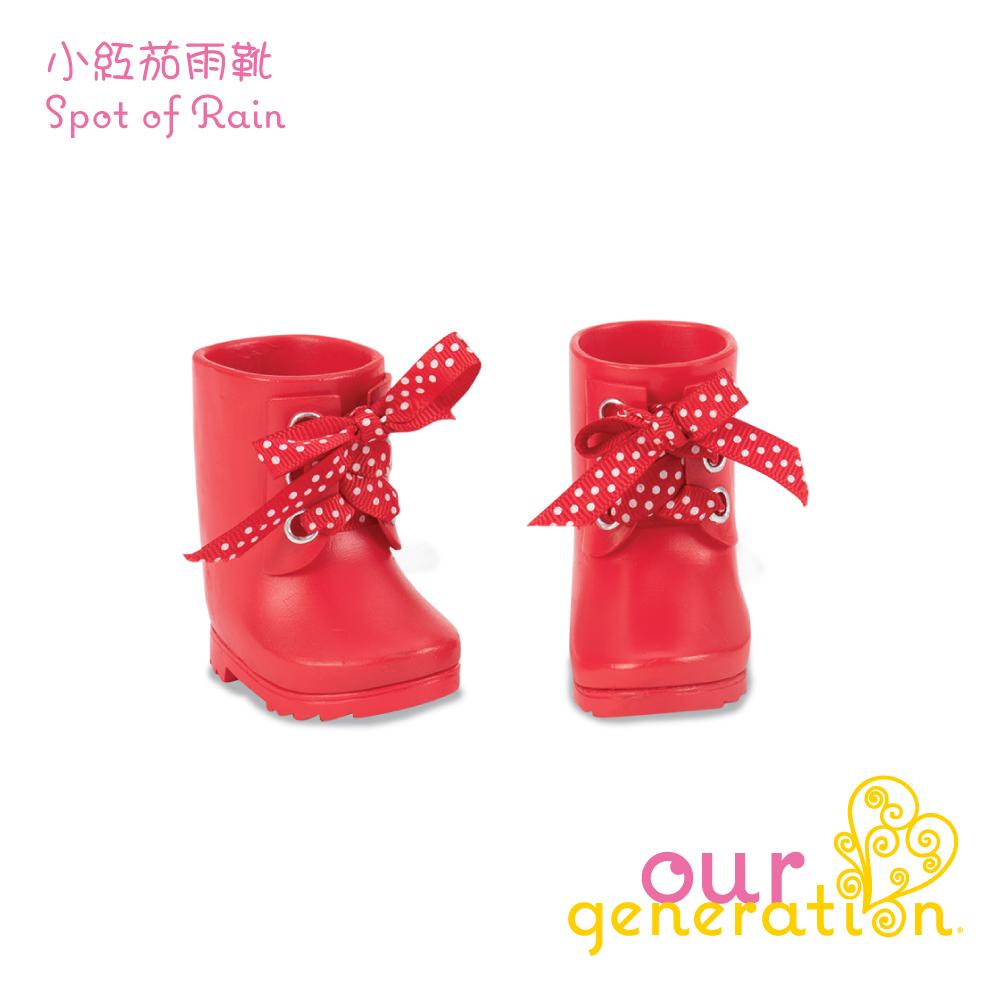 美國【our generation】小紅茄雨靴 (3Y+)