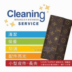 LV Monogram 經典印花及棋盤格系列【長夾】清潔保養服務