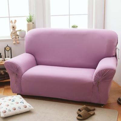 格藍家飾 繽紛樂彈性沙發套4人-葡萄紫