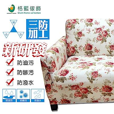 格藍傢飾 富貴牡丹三防綿柔彈性沙發套1+2+3人座-紅
