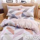 織眠坊-佳人 文青風雙人四件式特級純棉床包被套組