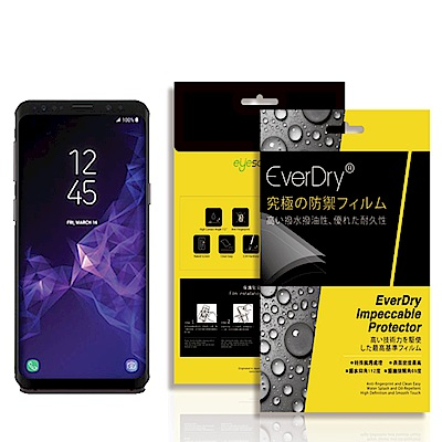 EyeScreen Samsung S9 EverDry PET 螢幕保護貼(非...