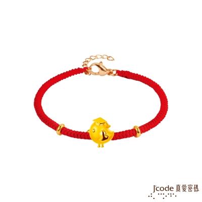 J code真愛密碼金飾 博士雞黃金/紅色編繩手鍊