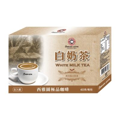 西雅圖 白奶茶(40gx8包)