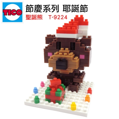 任選TICO微型積木 節慶系列 聖誕節 聖誕熊 T-9224
