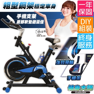 健身大師-超越極限競速型有氧飛輪車