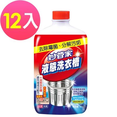 妙管家-液態洗衣槽清潔劑600g(12入/箱)