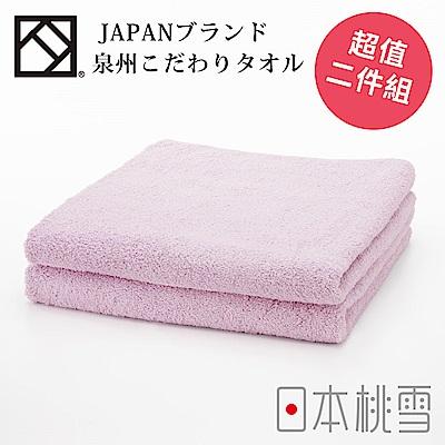 日本桃雪上質毛巾超值兩件組(淡紫紅色)