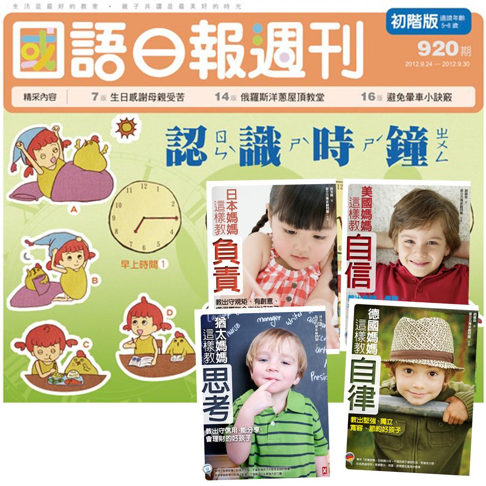 國語日報週刊初階版 (半年25期) + 世界媽媽Top教養智慧 (全4書)