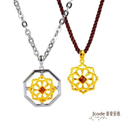 J'code真愛密碼 聚八方氣黃金/純銀成對墜子 送項鍊