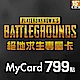 MyCard絕地求生專屬卡799點 product thumbnail 2