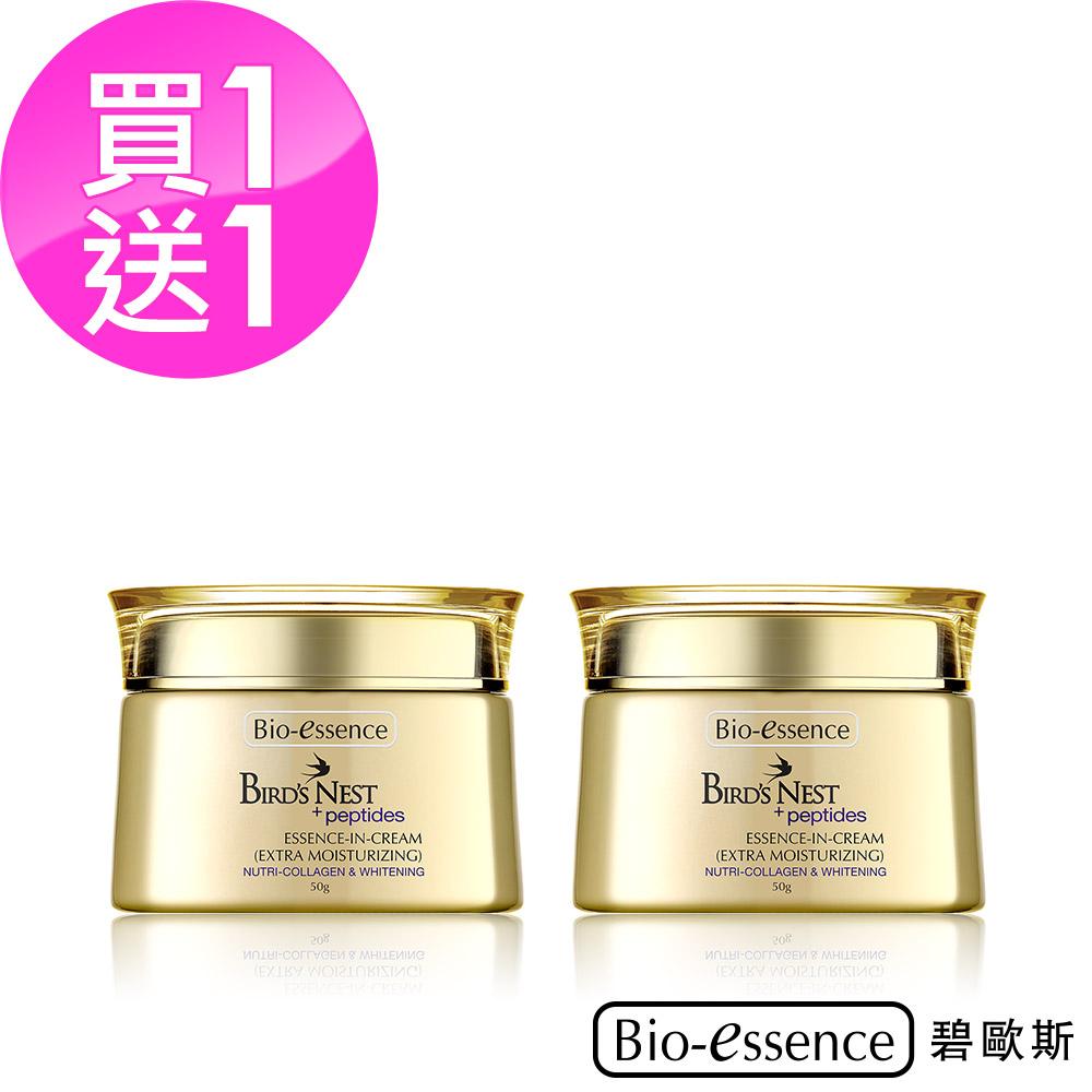 Bio-essence碧歐斯 燕窩胜月太微膠囊特潤深久霜(買1送1)