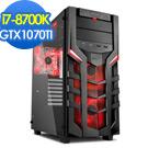 華碩Z370平台[GAMING系列-傳說龍王]i7六核GTX1070TI獨顯SSD電玩機