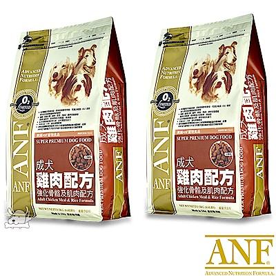 ANF 愛恩富 成犬雞肉配方 犬糧 小顆粒 1.5kg X 2包