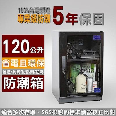【長暉】可調式數字顯示 CH-168S-120 全數位 120公升 晶片除濕 電子防潮箱
