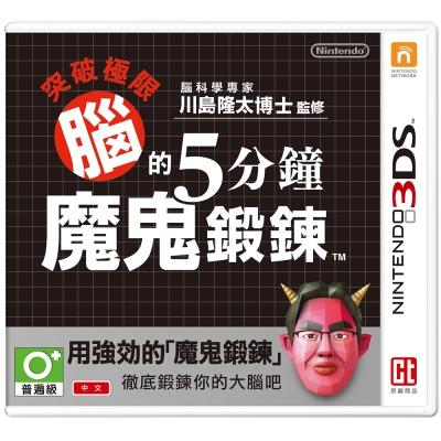 腦科學專家 川島隆太博士監修 突破極限 腦的5分鐘魔鬼鍛鍊 - 3DS中文版(台灣機專用)