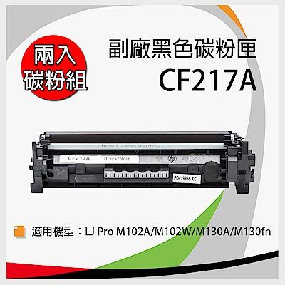 【兩支入】HP 惠普 CF217A 副廠相容性碳粉