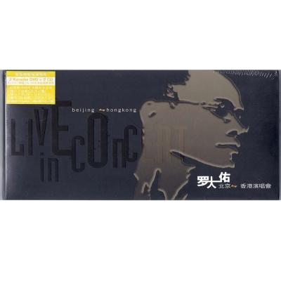 羅大佑 - 04 香港搞搞真意思演唱會 Karaoke (DVD) + 北京 Live