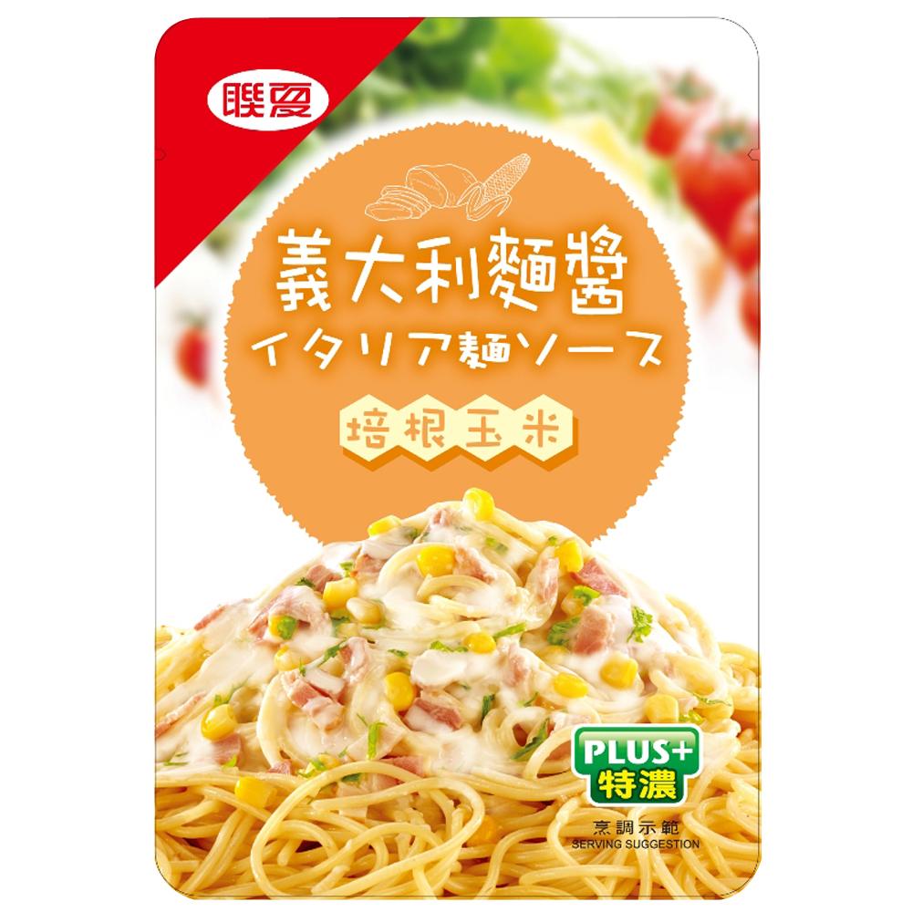 聯夏 義大利麵醬-培根玉米(360g)