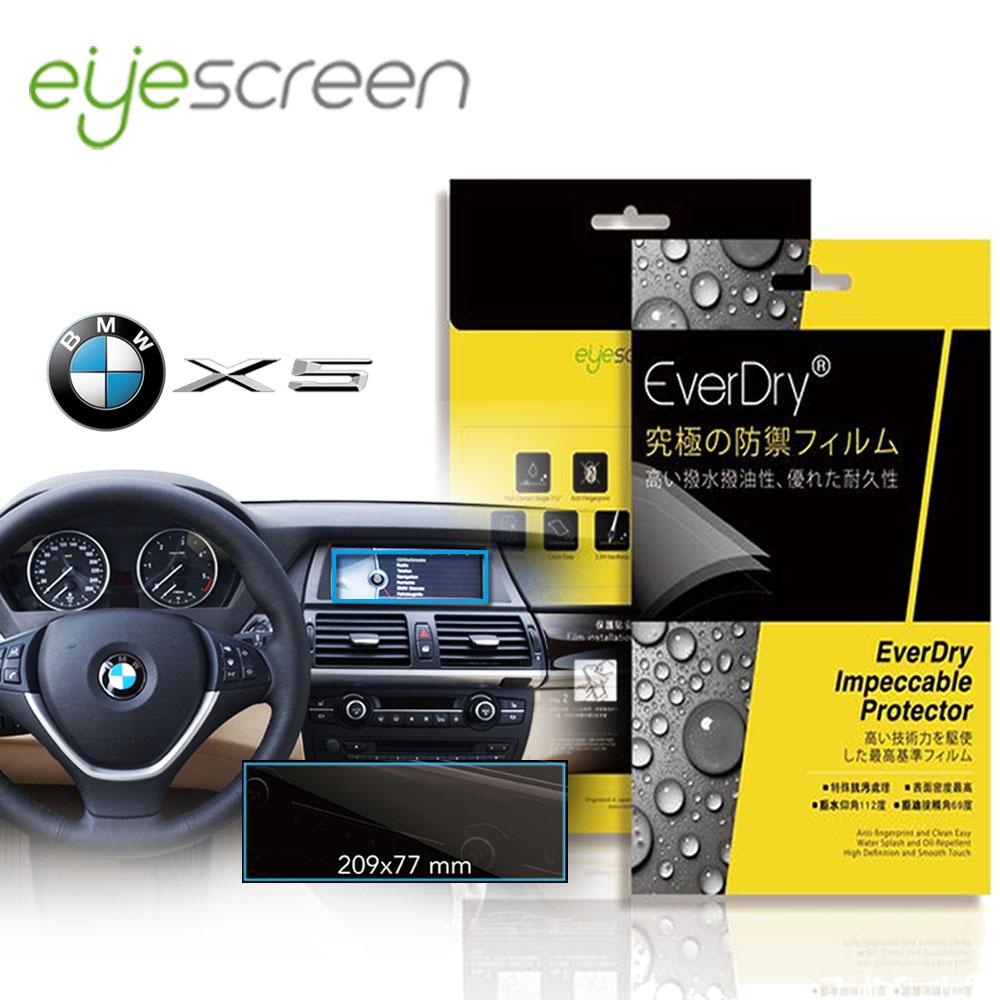EyeScreen BMW X5 Everdry PET車上導航螢幕保護貼(無保固)-8H