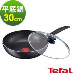 Tefal 法國特福輕食光系列30CM不沾平底鍋+玻璃蓋