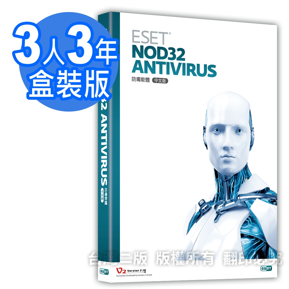 2015年版全新上市ESET NOD32 Antivirus防毒軟體 三人三年盒裝版