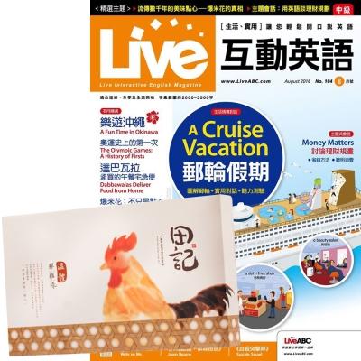 Live互動英語互動光碟版 (1年12期) 贈 田記溫體鮮雞精 (60g/10入)