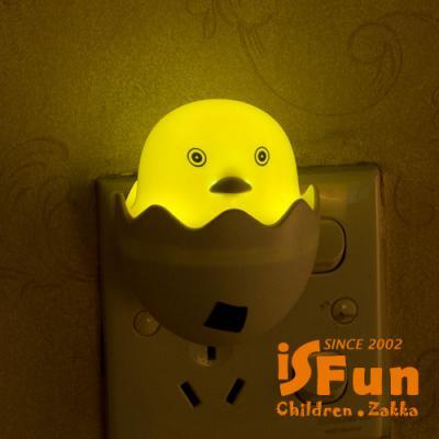iSFun 破蛋黃雞 光控迷你夜燈 黃光