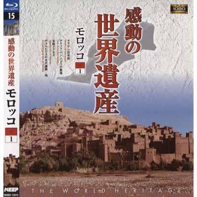 感動的世界遺產15 摩洛哥1 藍光BD