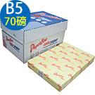 PAPERLINE 110 / 70P / B5 淺黃 彩色影印紙  (500張/包)