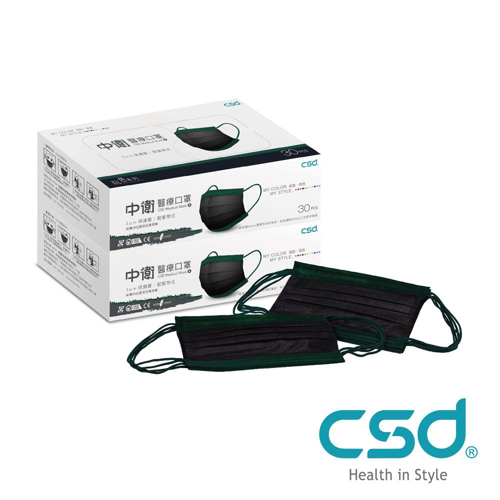 CSD中衛 醫療口罩M-玩色系列(黑+綠)2盒入(30片/盒)
