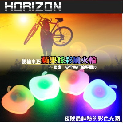 Horizon 蘋果造型輪圈警示燈(2入-顏色隨機)
