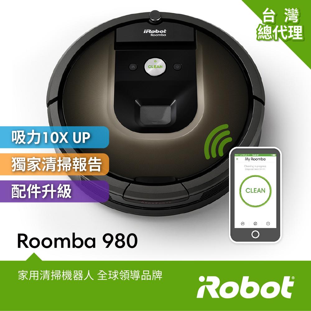 (無卡分期-12期)美國iRobot Roomba 980智慧吸塵+wifi掃地機器人