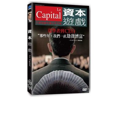 資本遊戲-DVD