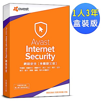 Avast 2018 艾維斯特網路安全1人3年盒裝版