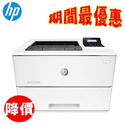 HP LaserJet Pro M501dn 黑白高速雷射印表機