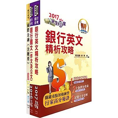 華南金控(財務行銷人員)套書(不含衍生性金融商品)(贈題庫網帳號、雲端課程)