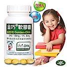 赫而司 金巧軟膠囊Golden-DHA藻油(升級版+PS)(60顆/罐)